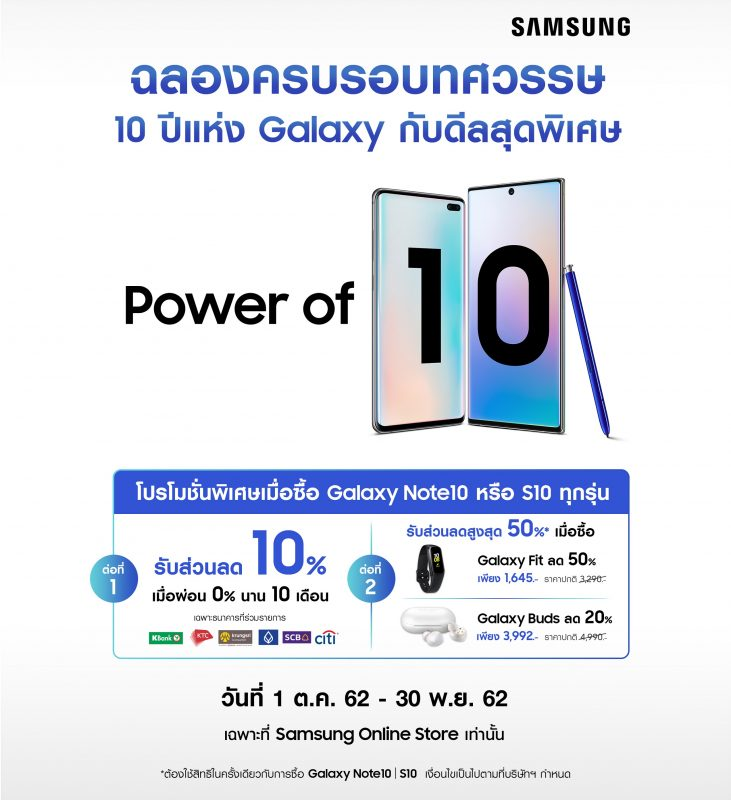 Promotion Samsung Galaxy Power of 10