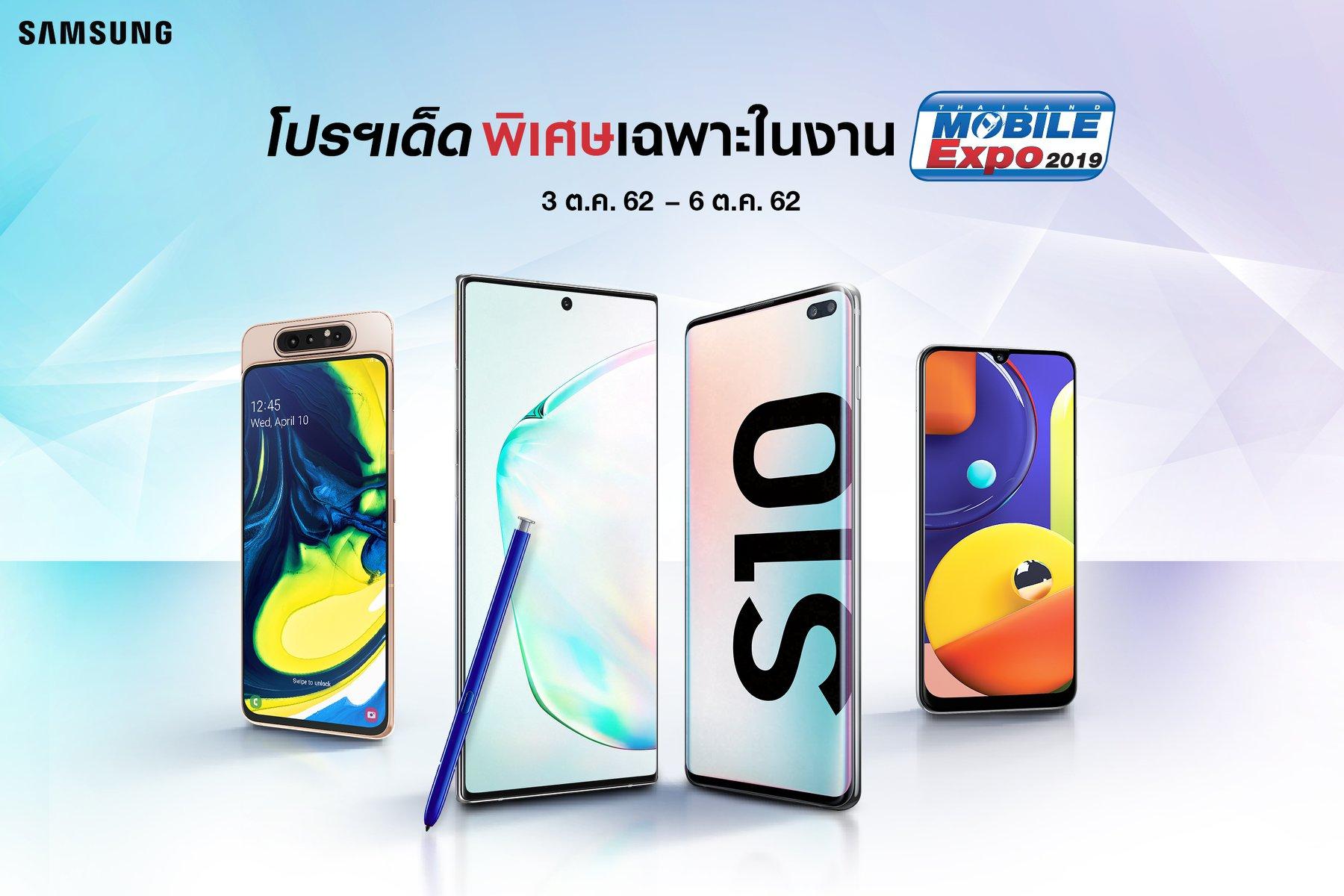 Pro Samsung Galaxy Mobile Expo 2019 oct