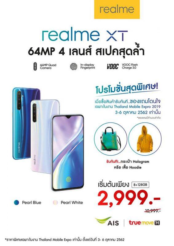Pro realme XT mobile expo 2019