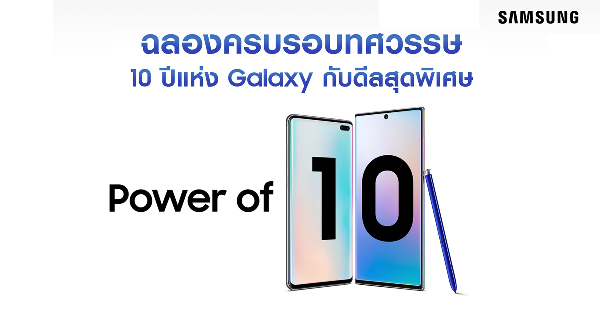 Promotion Samsung Power of 10