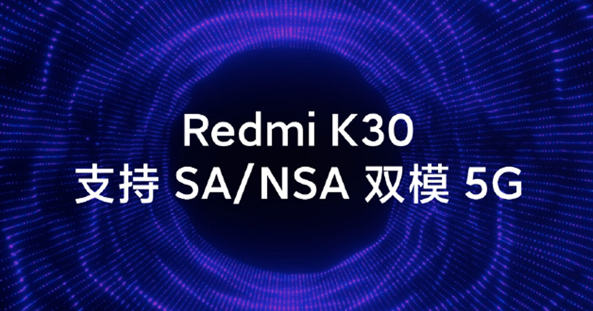 Redmi K30 Teaser