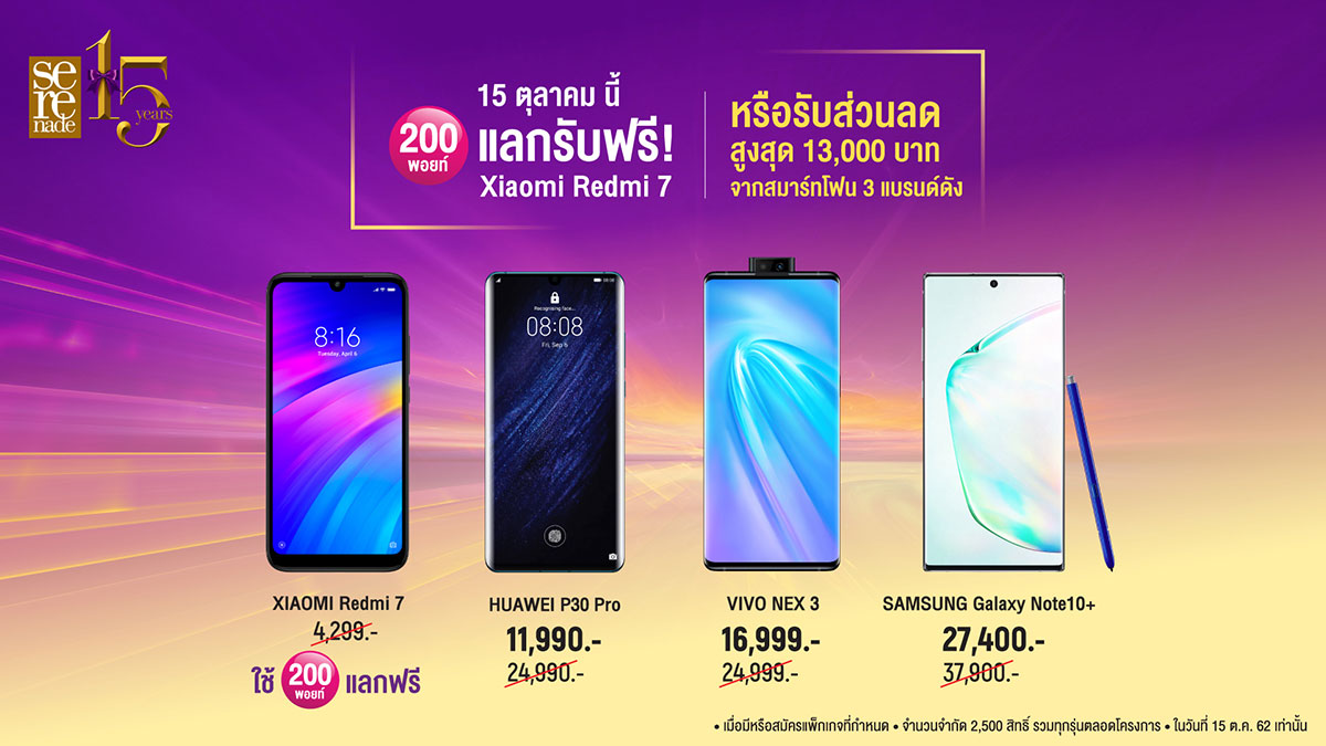 200 ฟรี แลก รับ ฟรี Xiaomi Redmi 7 หรือ รับ ส่วนลด สูงสุด 13,000 บาท