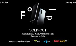 Samsung Galaxy Fold 2nd Sold out