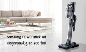 Samsung POWERstick Jet max 200w