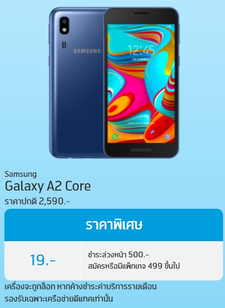 dtac best deal Galaxy A2 core 19 bath