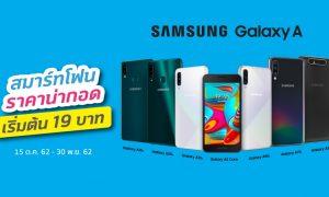 dtac best deal campaign Samsung galaxy a 19 baht