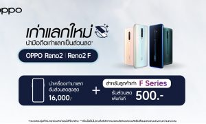 tradeup OPPO F Series to reno2 Series เก่าแลกใหม่