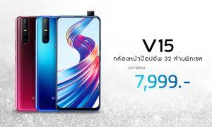 vivo v15 new price oct 2019
