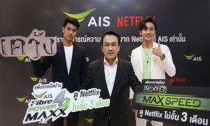AIS x Netflix exclusive partner