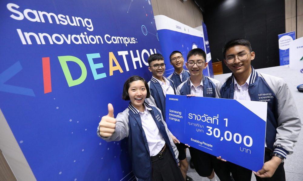 Samsung Innovation Campus nov 2019