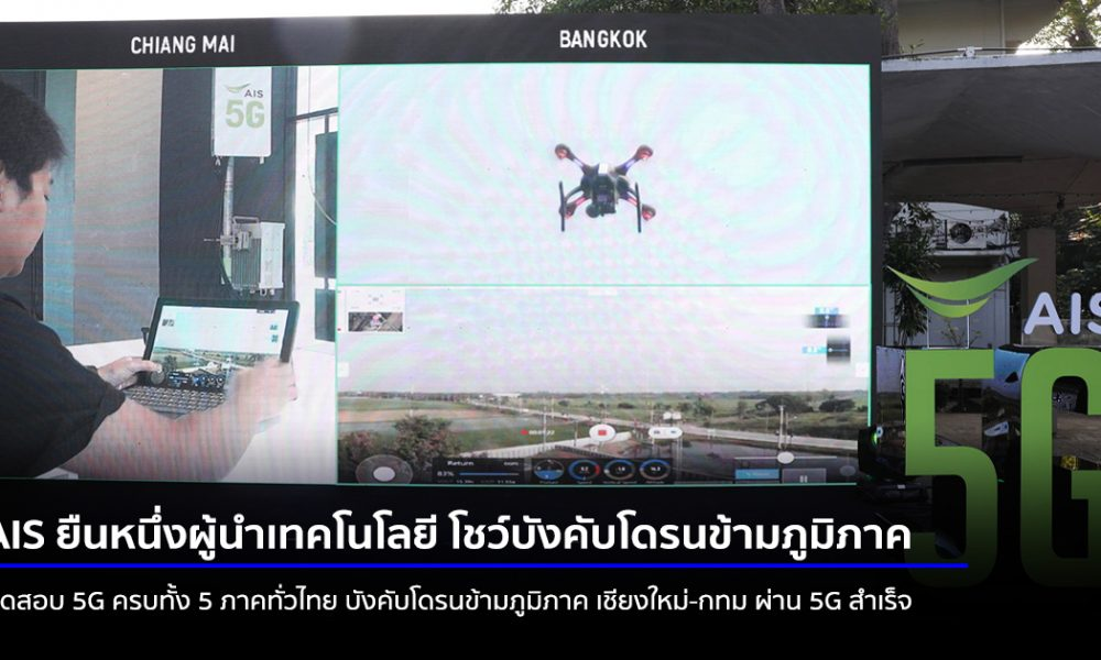 AIS is the first that tested 5G in all 5 regions Thailand northern region