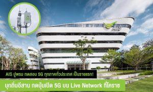 AIS test 5G network northeast in thailand