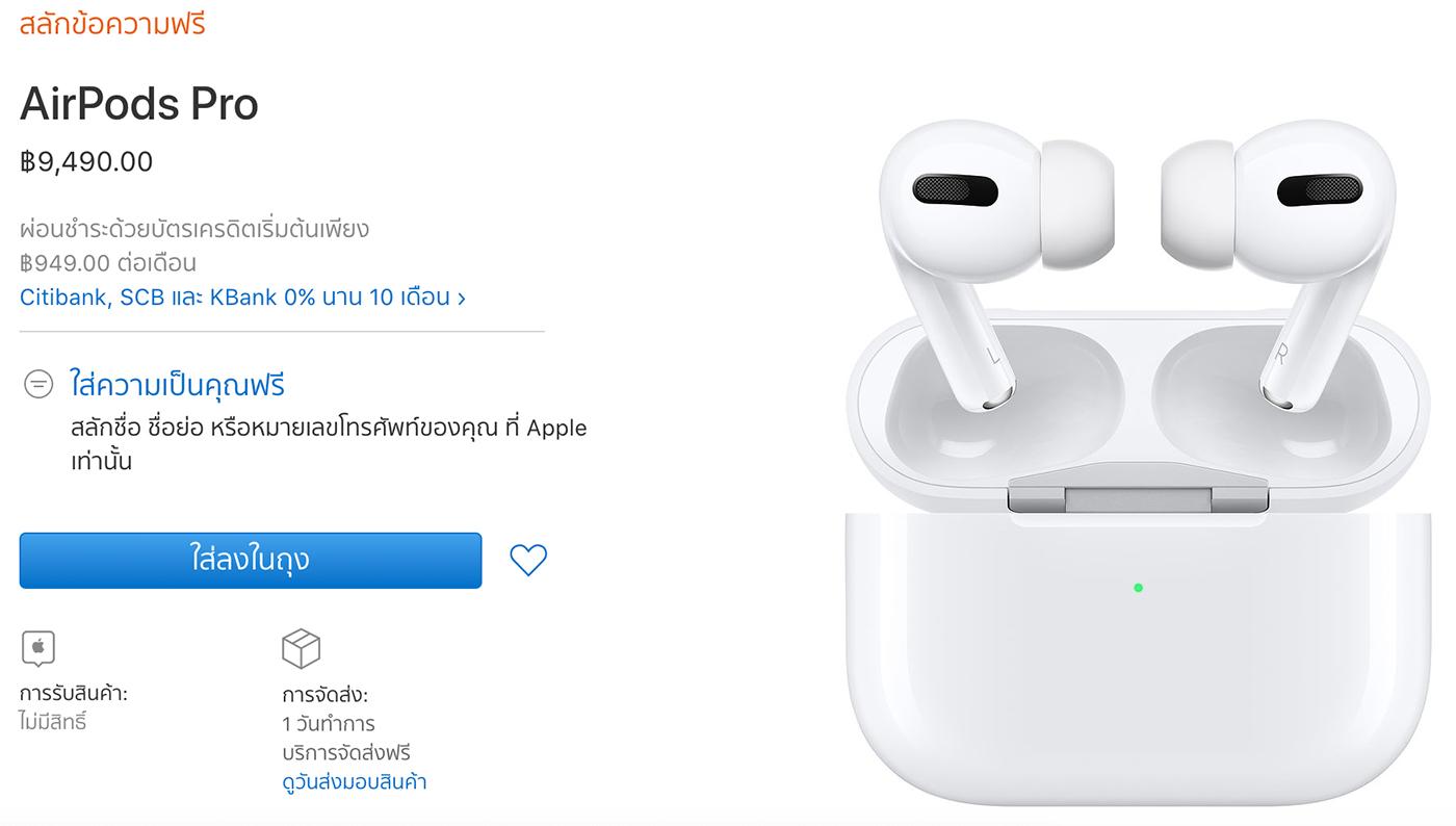 AirPods Pro หูฟังไร้สาย ขายในไทย ราคา 9,490 บาท
