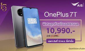 AIS serenade Oneplus 7T 15 nov 2019