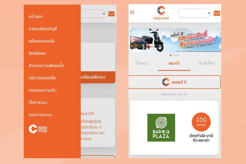C internet Mobile App