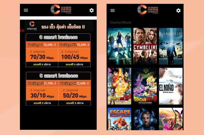 C nema mobile app