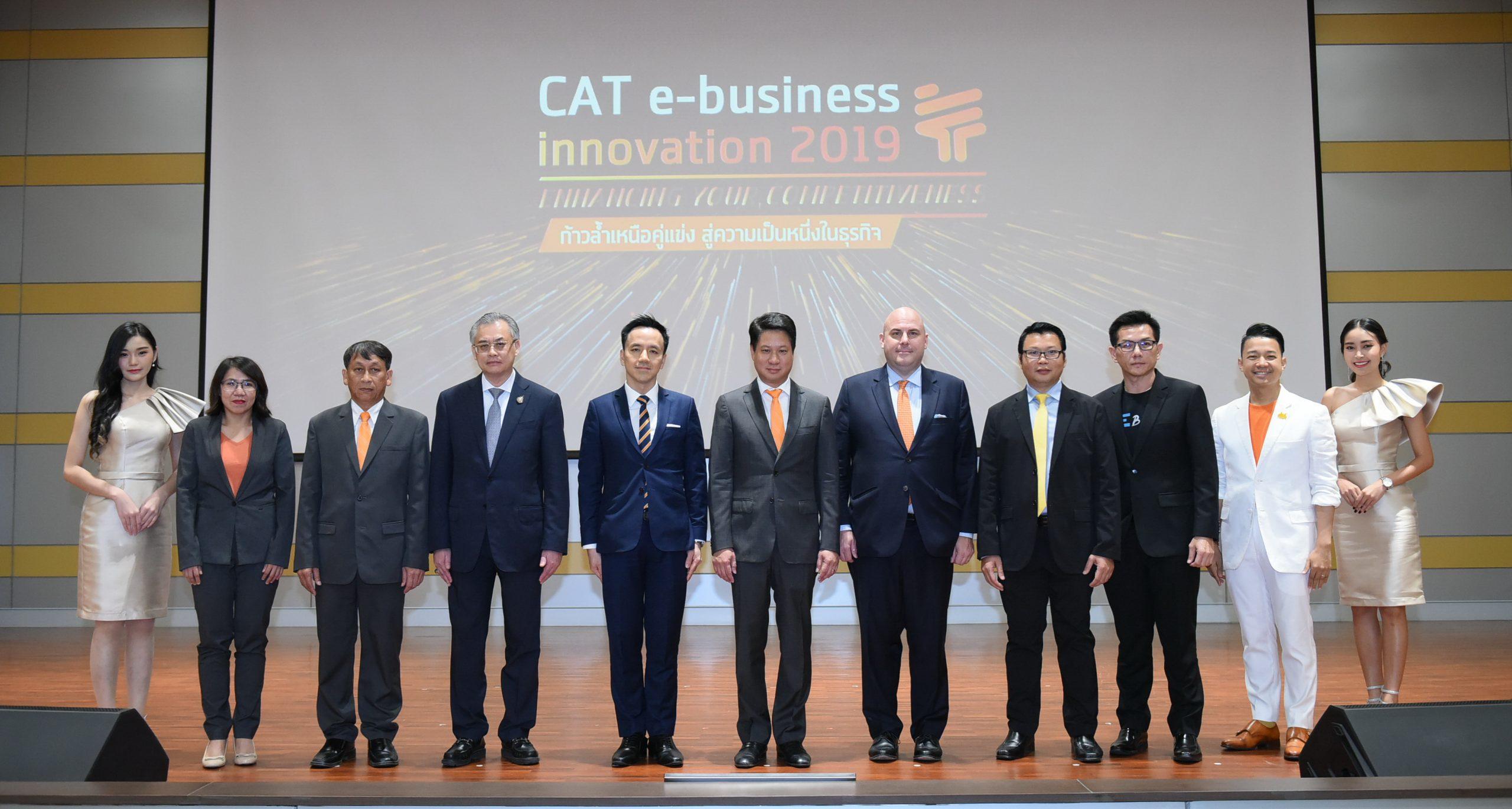 CAT e-business Innovations 2019