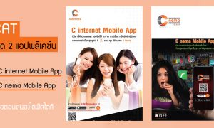 CAT เปิดตัว 2 แอปพลิเคชัน บนสมาร์ทดีไวซ์ C internet Mobile App ตอบโจทย์การให้บริการที่รวดเร็ว สะดวกสบายสำหรับผู้ใช้งาน และ C nema Mobile App