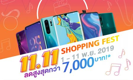 HUAWEI Fest 2019 Campaign 11.11 Promotion