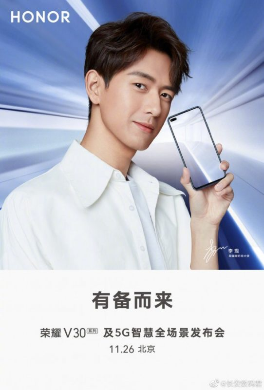 Honor V30 Series is coming