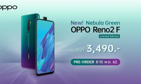 ราคา OPPO Reno2 F สี Nebula Green Limited Edition