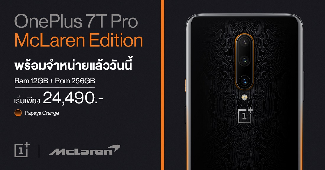 OnePlus 7T Pro McLaren Limited Edition available in thailand