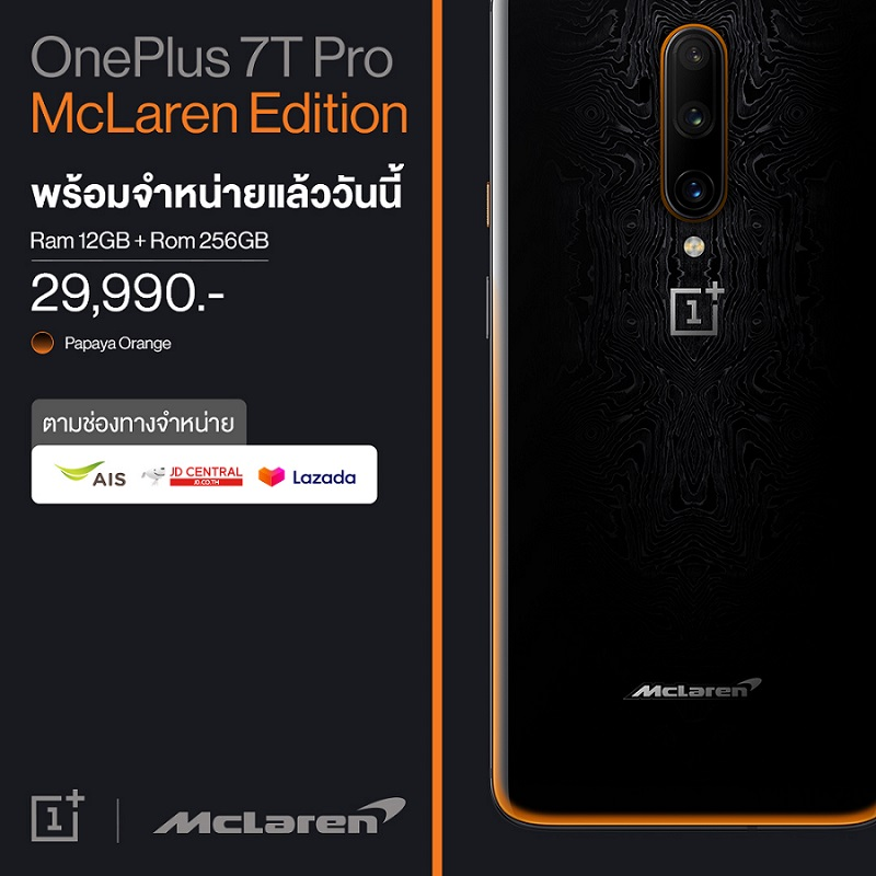 OnePlus 7T Pro McLaren Limited Edition