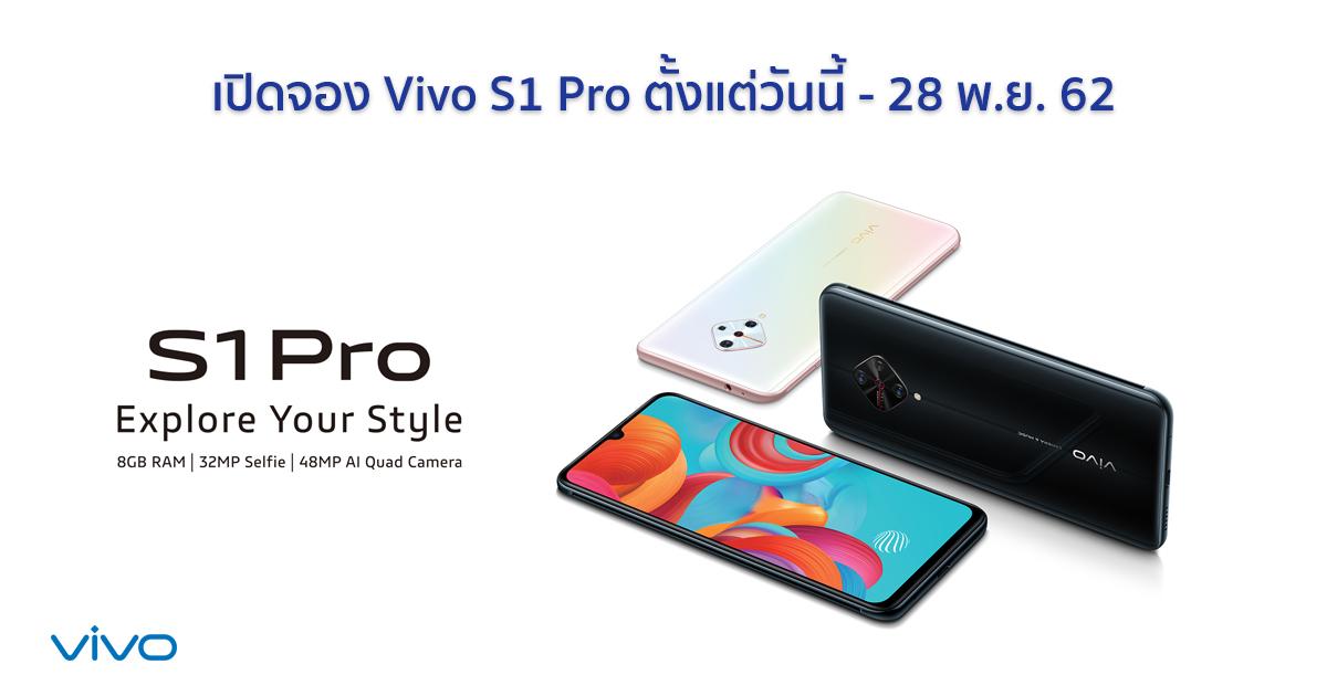 Pre-Booking Vivo S1 Pro