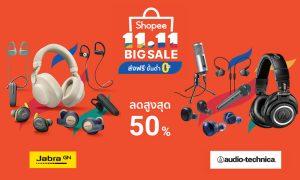 RTB Technology deal Shopee 11.11 Big Sale 2019