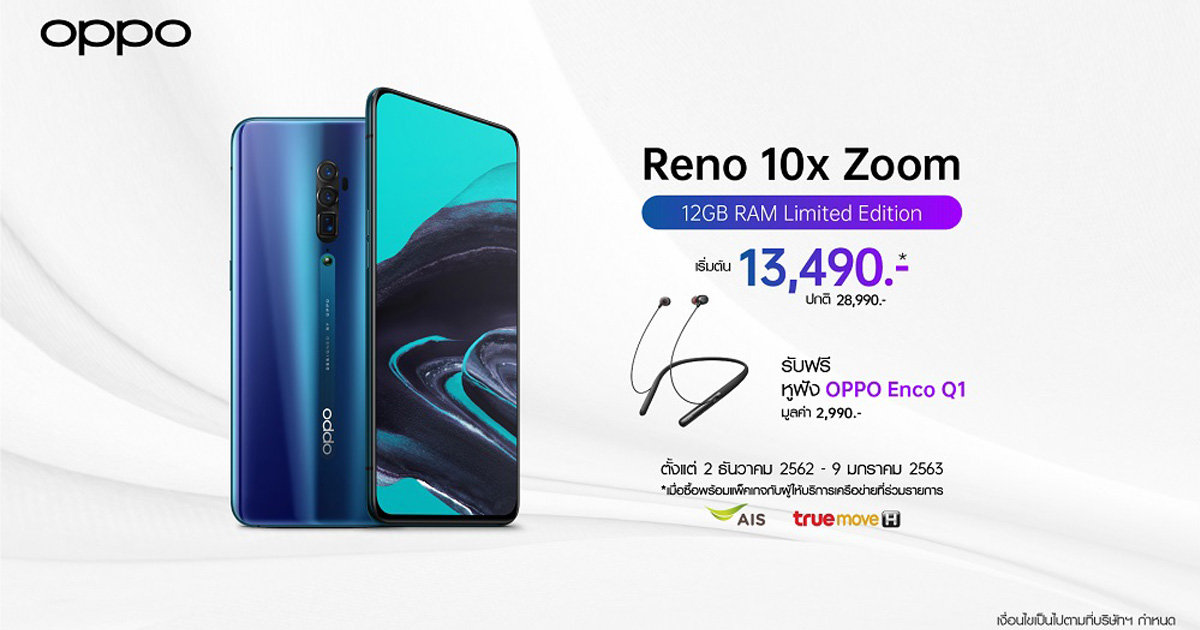SALE OPPO RENO 10x ZOOM 12GB Limited edition