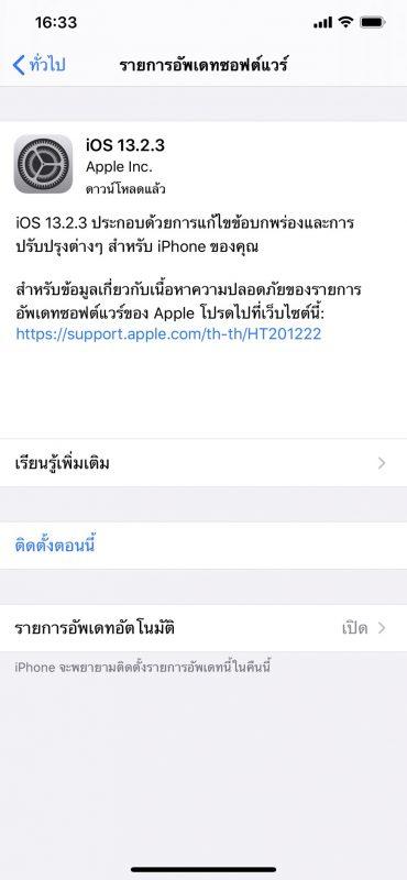 iOS 13.2.3 เปิดให้ผู้ใช้ iPhone อัพเดตแล้ว