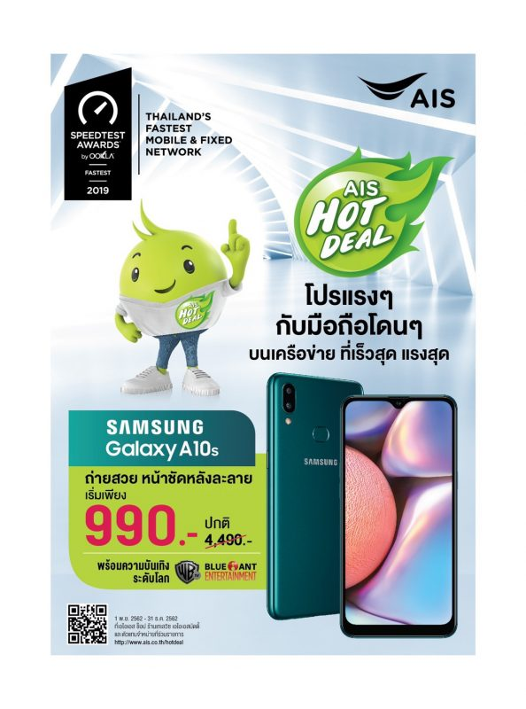 Samsung Galaxy A10s - AIS