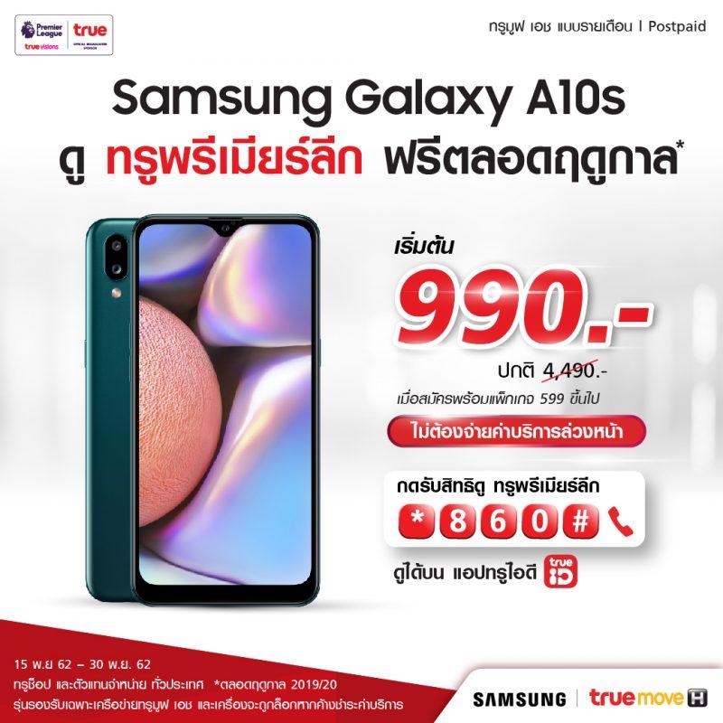 Samsung Galaxy A10s - True