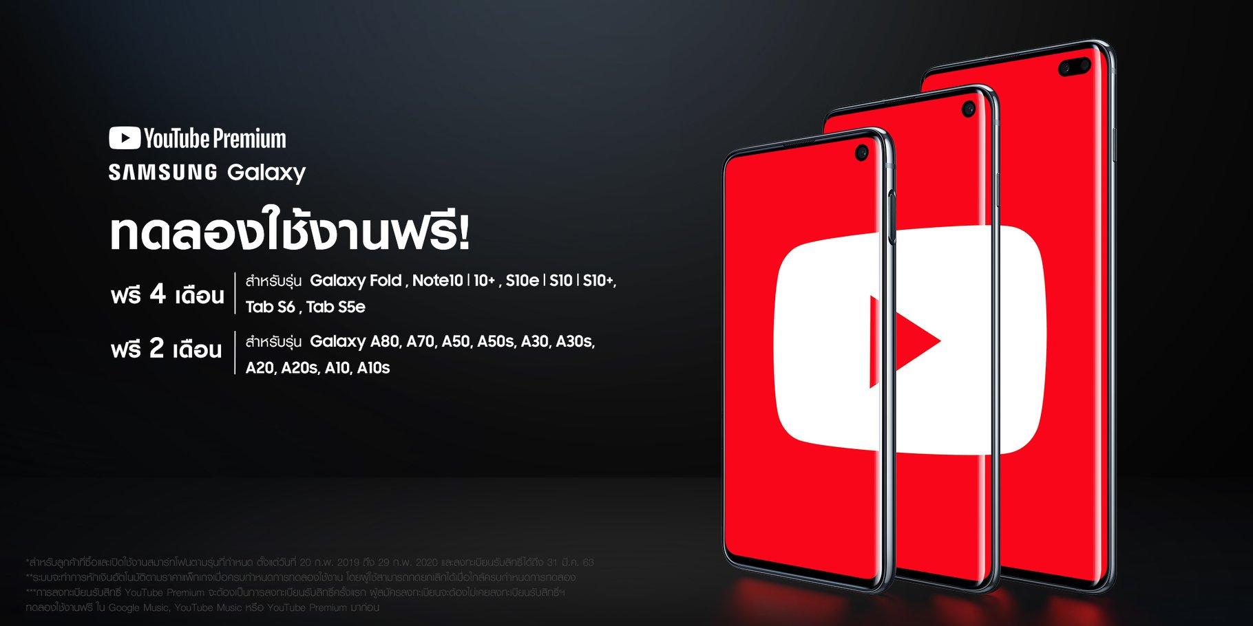 Samsung Galaxy x YouTube Premium