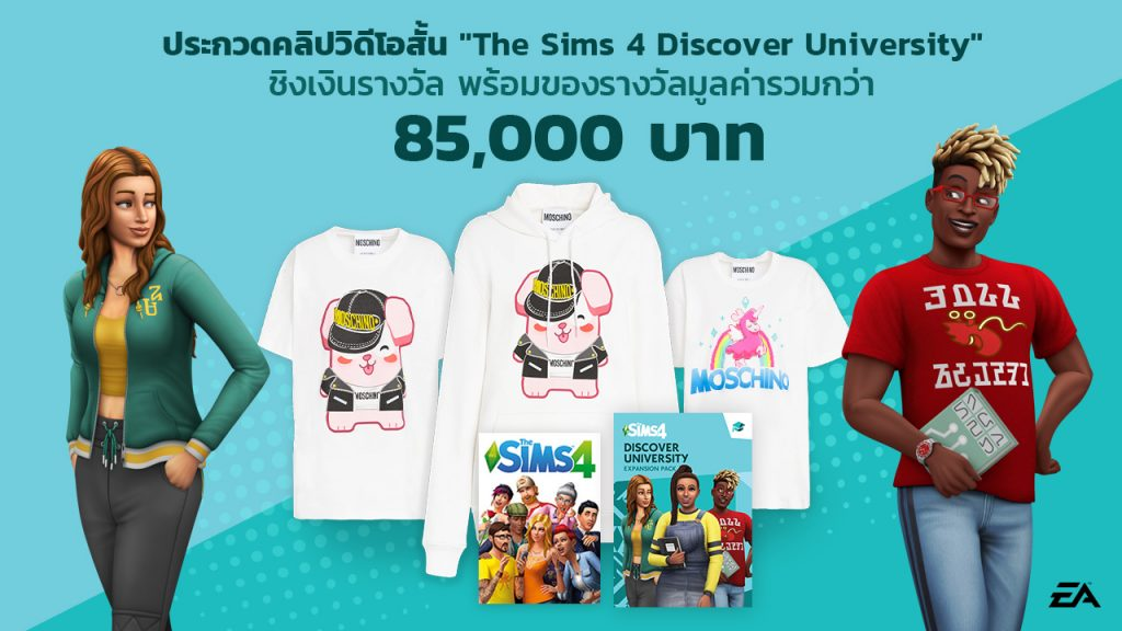The Sims 4 Discover University