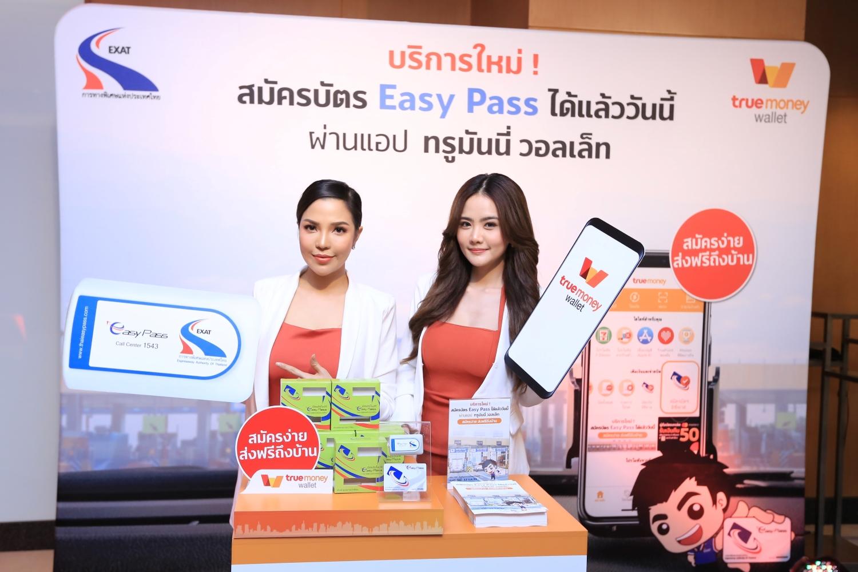 การทางพิเศษแห่งประเทศไทย จับมือ ทรูมันนี่ เปิดบริการสมัครบัตร Easy Pass ผ่านแอปฯ TrueMoney Wallet