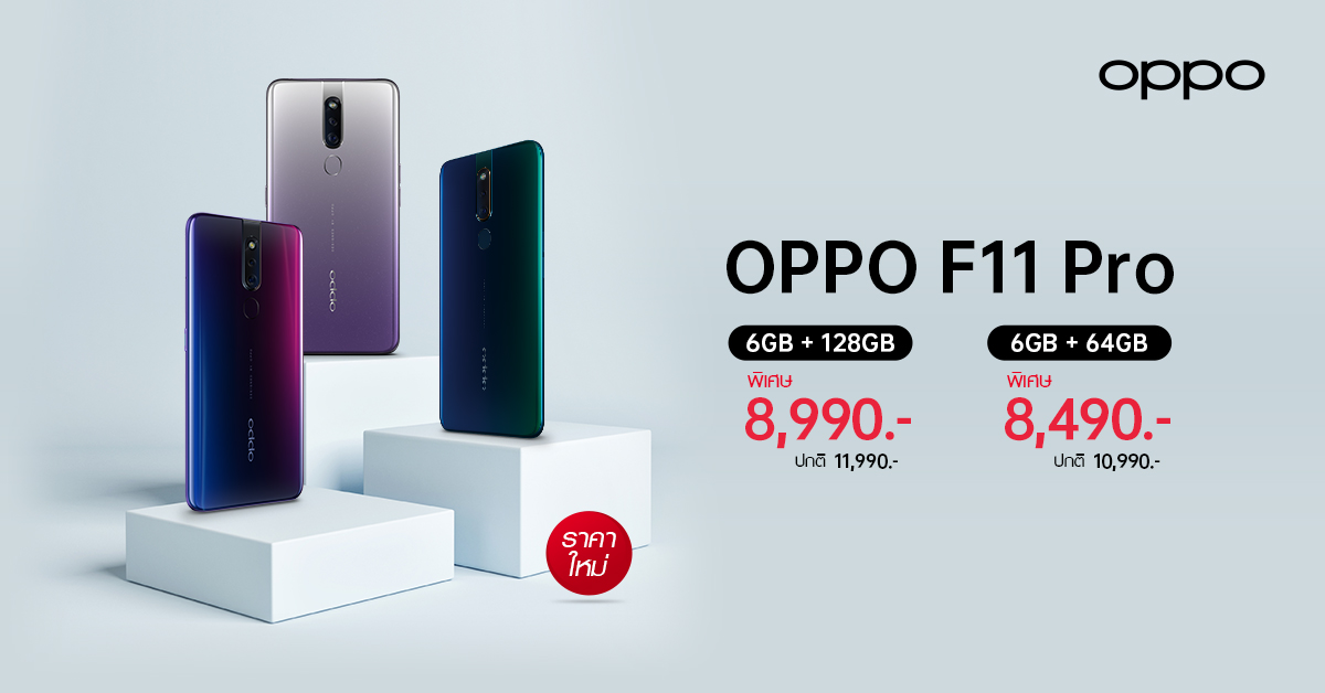 oppo f11 pro new price nov 2019