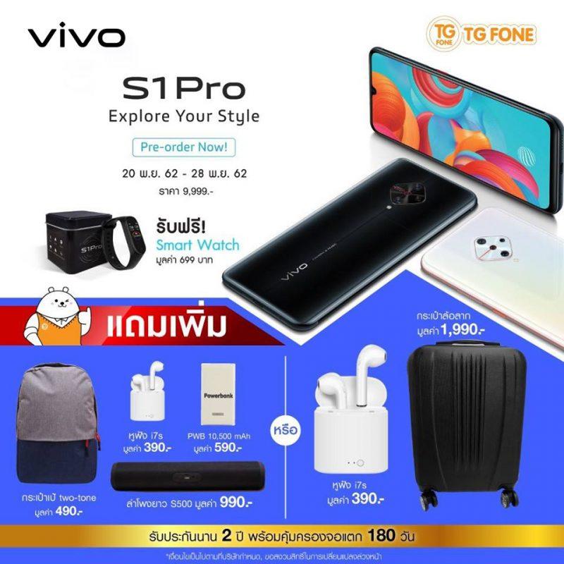 pre order vivo s1 pro TG Fone