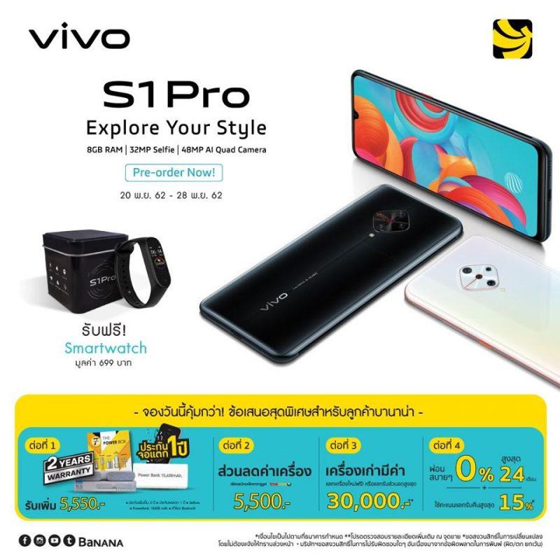 pre order vivo s1 pro banana