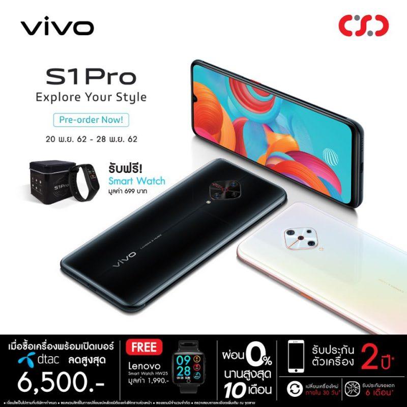 pre order vivo s1 pro csc