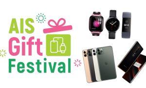 AIS Gift Festival 2019 โปรพิเศษส่งท้ายปี สมาร์ทโฟนและ Gadget ราคาพิเศษ