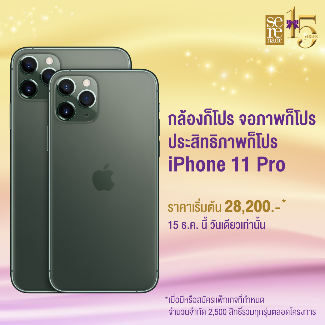 iPhone 11 Pro Max ราคาเริ่มต้นสุดเอ็กซ์คลูซีฟเพียง 28,200 บาท AIS Serenade Day วันที่ 15 ธ.ค.นี้