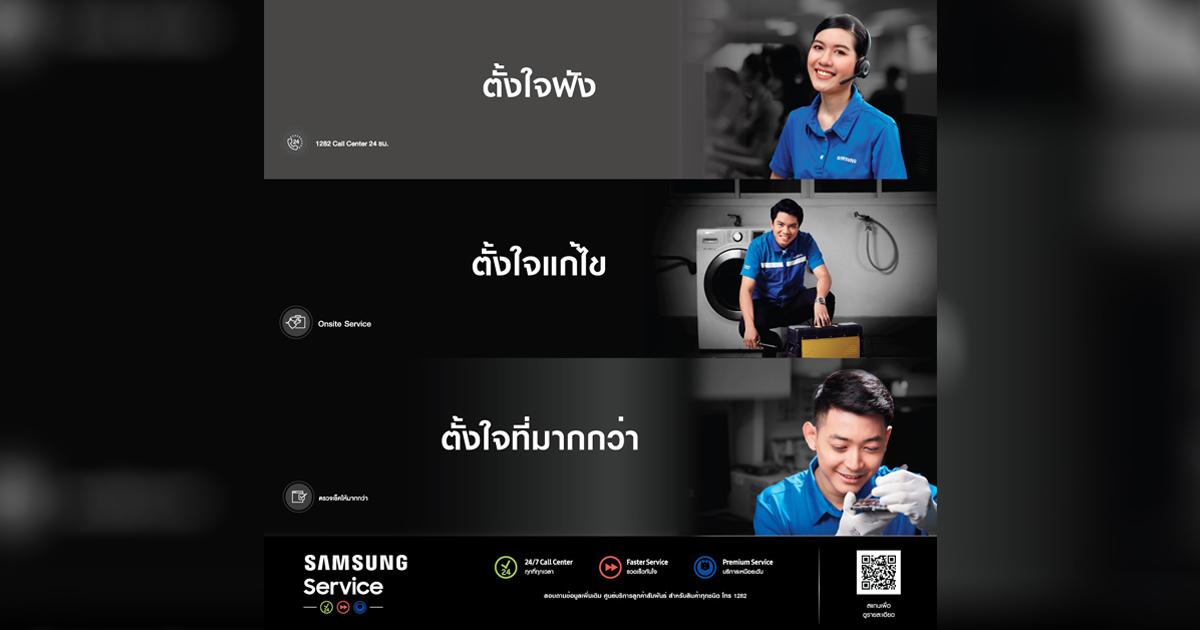 Samsung Service Tungjai campaign