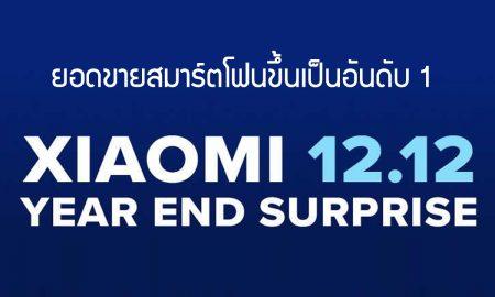 Xiaomi campaign 1212 platform shopping online