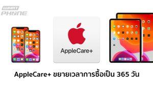 AppleCare+ ขยายเวลาการซื้อจากเดิม 60 วัน เป็น 365 วัน