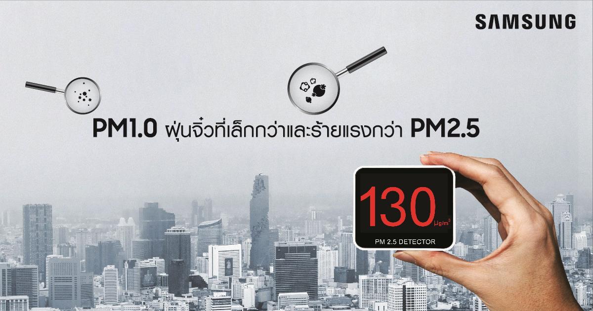 Danger of PM 2.5 Air and AP 01 in bangkok