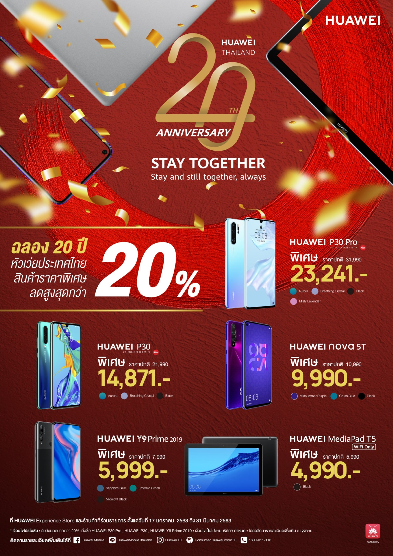 Huawei Thailand 20th Anniversary