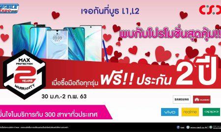 Promotion CSC Thailand Mobile Expo 2020 Jan