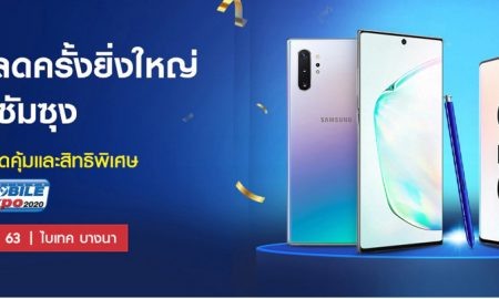 Promotion-Samsung-Thailand mobile-expo-2020-jan