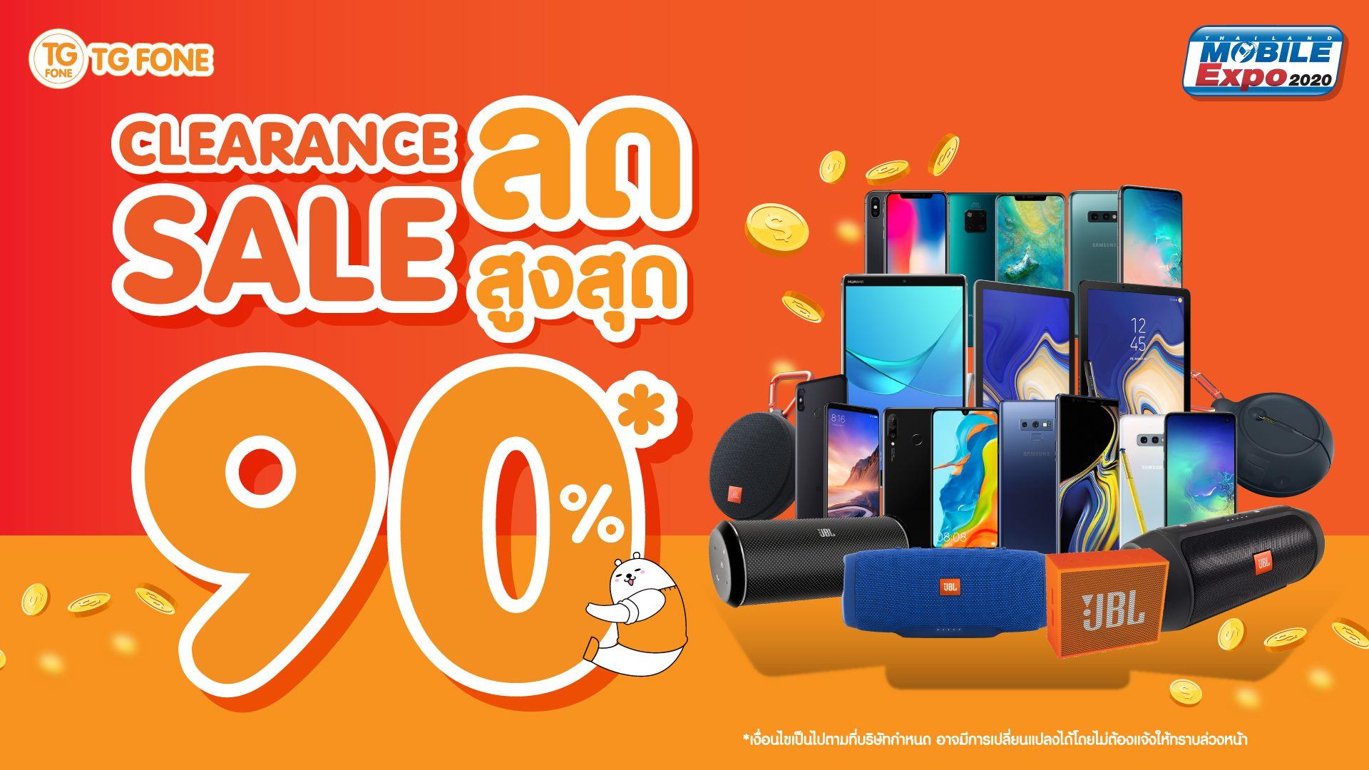 โปร clearance sale